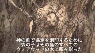 【語り手:ブラン・スターク】 The Children of the Forest, the First ...