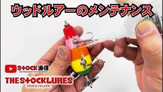 【ウッドルアーのメンテナンス】STOCK通信(26)