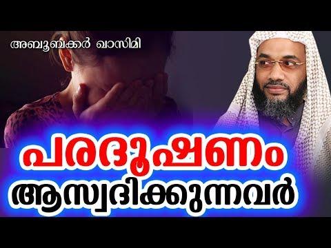 പരദൂഷണം ആസ്വദിക്കുന്നവർ | E P Abubacker Al Qasimi | Islamic Islamic Speech In Malayalam