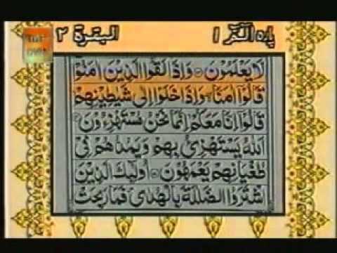 Para 1   Sheikh Abdur Rehman Sudais and Saood Shuraim   Quran Video with Urdu Translation