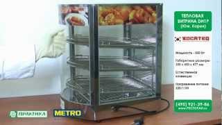 Конструкция тепловой витрины DH1P(http://www.pectopah.ru/news/kocateq_te_2b7bb.html Присоединяйтесь к группам: http://www.facebook.com/praktika.oborud http://vk.com/club17678946 ..., 2012-02-29T13:50:25.000Z)