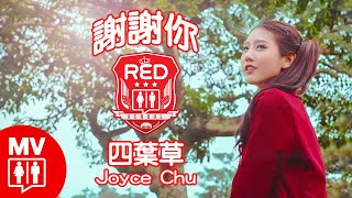Repeat youtube video 謝謝你 RED SCHOOL by Joyce Chu 四葉草@RED PEOPLE