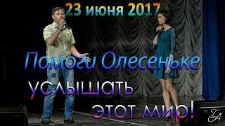 Благотворительный Концерт «Помоги Олесеньке услышать этот мир!» 2ч