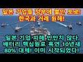 삼성, 일본 기업과 영원히 거래 종료할 가능성 크다! 한국 소재 개발 2개월이면 완료! 반도체 연구원 휴가 반납 야근 모드 돌입했다!