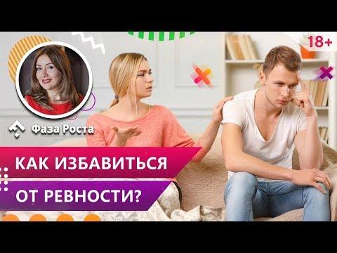 Вопрос: Как понять, что вам присуща нездоровая ревность?