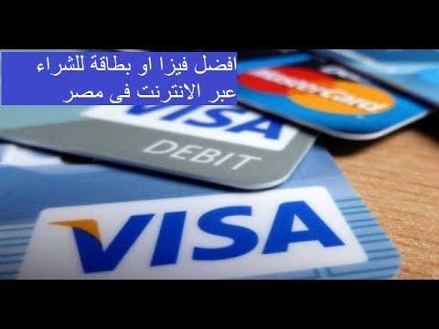 04b2774ad افضل فيزا للشراء عبر الانترنت فى مصر - YouTube