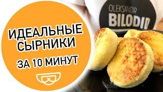 Как готовить идеальные Сырники. Сырники за 10 минут. Как приготовить сырники. Сырники рецепт