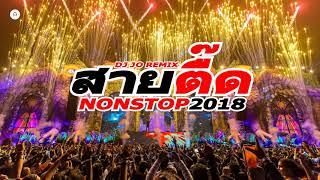#จัดไปวัยรุ่นไทย ตื๊ดกันยาวๆ NONSTOP 2018