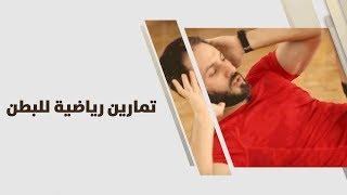 تمارين رياضية للبطن - ناصر الشيخ