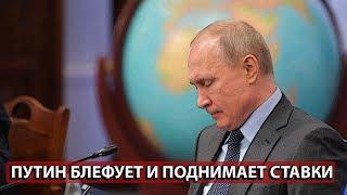 Путин блефует и поднимает ставки