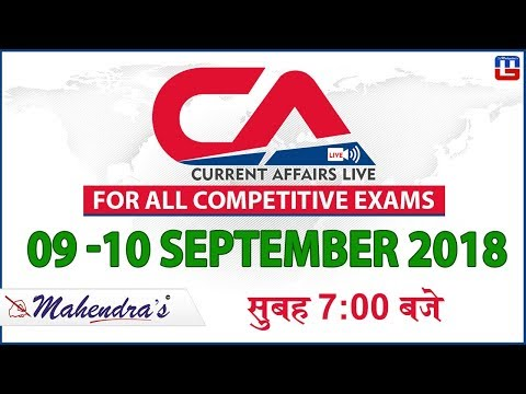 9 -10 September | Current Affairs 2018 At 7 Am | UPSC, Railway, Bank,SSC,CLAT, State Exams
