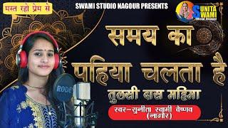 Sunita Swami    समय का पहिया चलता है    सुनीता स्वामी    Samay ka pahiya chalta hai   
