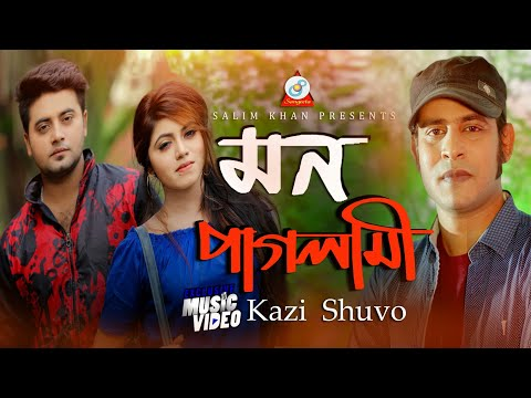 Kazi Shuvo - Mon Paglami | মন পাগলামী | New Official Musical Film Song 2019 | Sangeeta