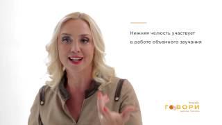 Наталья Козелкова - Четкость дикции