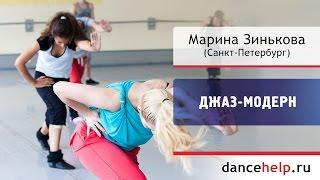 №598 Джаз-модерн. Марина Зинькова, Санкт-Петербург