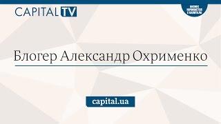 Видеоблог Александра Охрименко, выпуск #4(Представляем Вашему вниманию программу CapitalTV в формате личного видеоблога экономиста Александра Охрименк..., 2017-03-06T17:12:41.000Z)