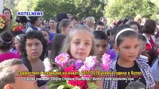 """Откриване на новата учебна година в СУ """"Раковски"""" 2017 www.kotelnews.com"""