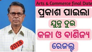 Odisha +2 arts & commerce results released date || CHSE odisha +2 results 2018 || odisha Results