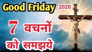 Good Friday 2020 | 7 Words of Jesus | Bro. Pk Masih || Hindi Bible message & prayer center