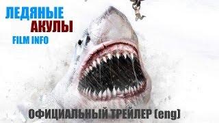 Ледяные акулы (2016) Трейлер к фильму (ENG)