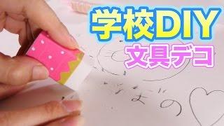 #学校DIY その③プチプラアイテムで夢かわ文房具デコ #DIY School Supplies