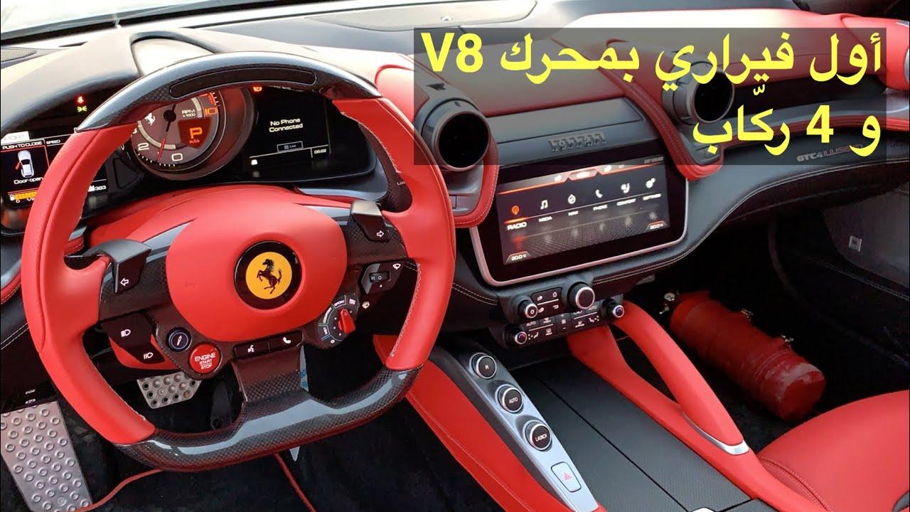 فيراري جي تي سي 4 لوسو تي Ferrari GTC4Lusso T