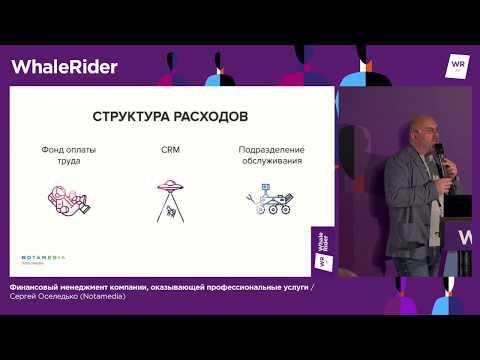 Финансовый менеджмент компании, оказывающей профессиональные услуги / Сергей Оселедько (Notamedia)