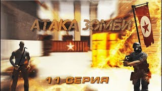 "Контра Сити АТАКА ЗОМБИ 11 СЕРИЯ ""Красный Фронт"""