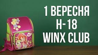 Розпакування 1 Вересня H-18 Winx-club для дівчаток