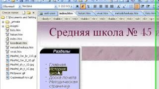 2 урок программа FrontPage