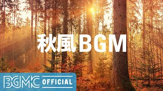 AUTUMN WIND BGM: Cozy and Warm Instrumental Jazz - Easy Listening Jazz for Relaxing and Work