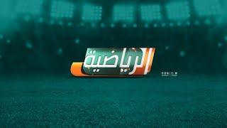 البث المباشر للقناة الرياضية 2