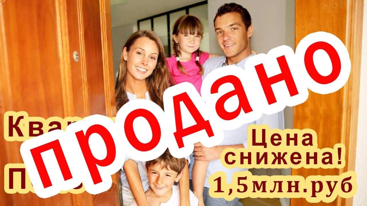 Недвижимость Пенза Купить квартиру в Пензе - YouTube