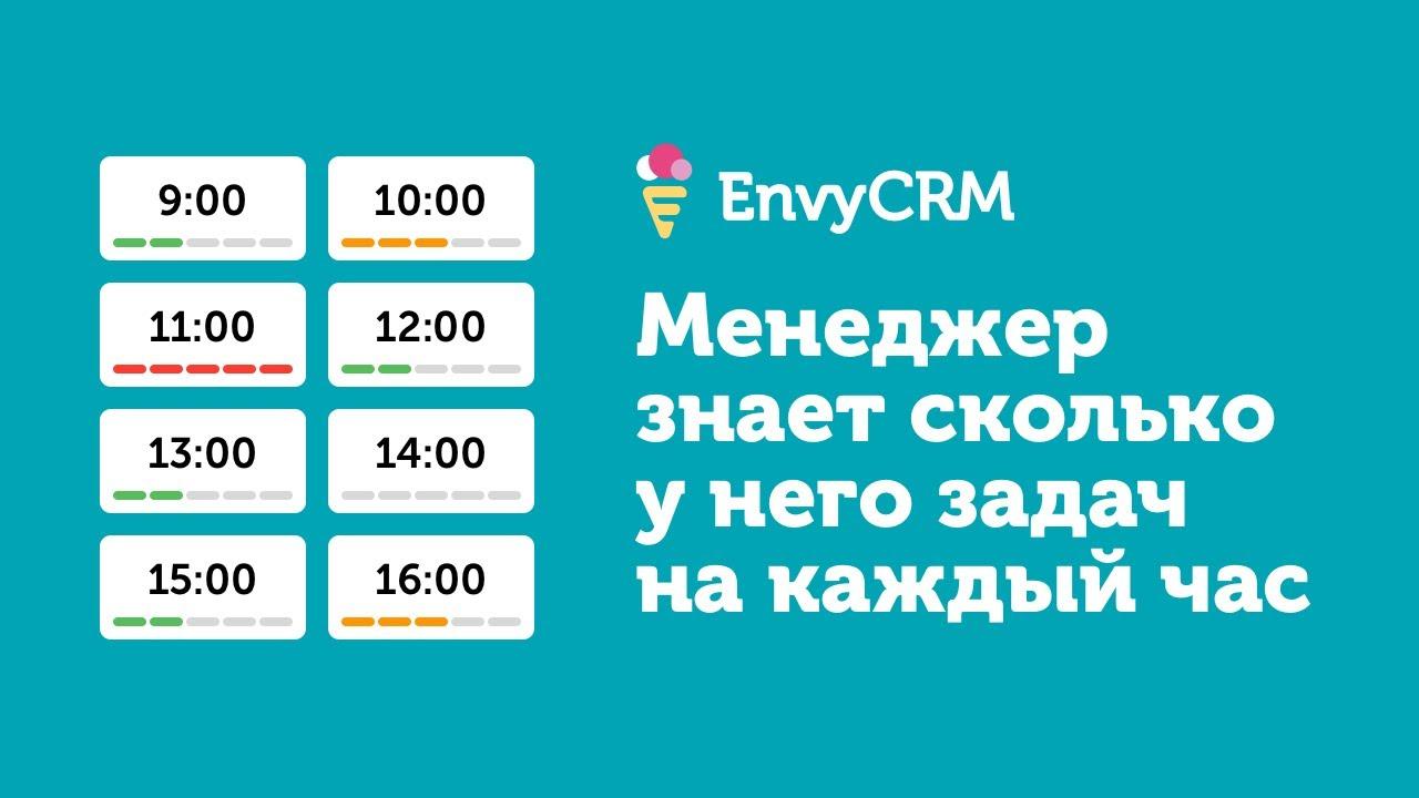 Пятая фишка EnvyCRM Менеджер знает сколько у него задач на какое время