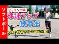 【球速アップトレーニング】 球速を上げるための練習方法[女子ソフトボール ピッチング]