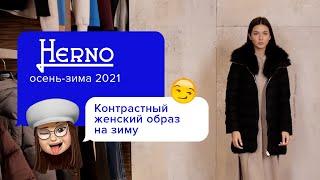 HERNO Мода на зиму Эксклюзивная женская коллекция осень зима 2021