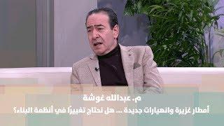 أمطار غزيرة وانهيارات جديدة.. هل نحتاج تغييراً في أنظمة البناء؟ - م. عبدالله غوشة