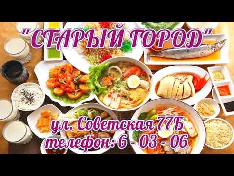 Бизнес-ланч всего за 250 рублей в ресторане «Старый город»