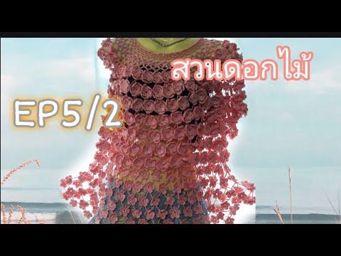 สวนดอกไม้ชุด2(flower garden2): EP5  2/2 (end) Knitting forearm