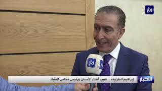الأردن .. لجنة الاقتصاد النيابية تواصل مناقشات  قانون ضريبة الدخل - (1-10-2018)