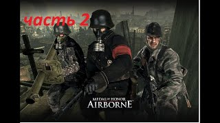 "Операция ""Эвеланш"" ► Medal of Honor Airborne #2"
