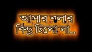 Amar Bolar Kichhu chhilo na Sima Bakshi
