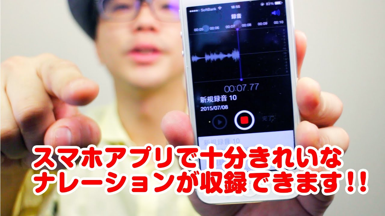 e88bbcd5bb スマホでCM動画編集】きれいな音声を収録する方法!【iPhone,Android ...