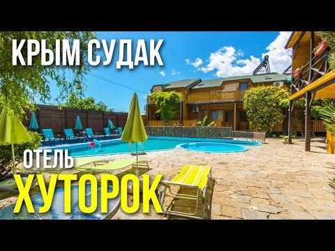 Крым Судак Мини отель Хуторок  в Судаке с бассейном отдых в Крыму 2019