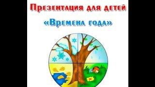 """""""Времена года"""", презентация для детей"""