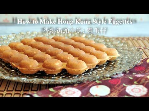 How to Make Hong Kong Style Eggettes - Bubble Waffle (雞蛋仔)