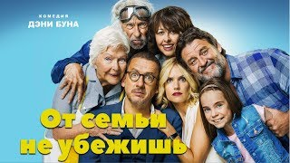 От семьи не убежишь (Фильм 2018) Комедия