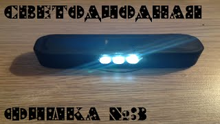 Светодиодная Фишка_№3(И это третий выпуск! Стараюсь выставлять как только смогу. Сегодня мы будем устанавливать выключатель и..., 2014-09-03T15:35:59.000Z)