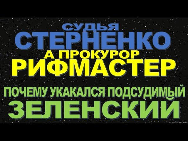 Сергей Поярков в поддержку Сергея Стерненко