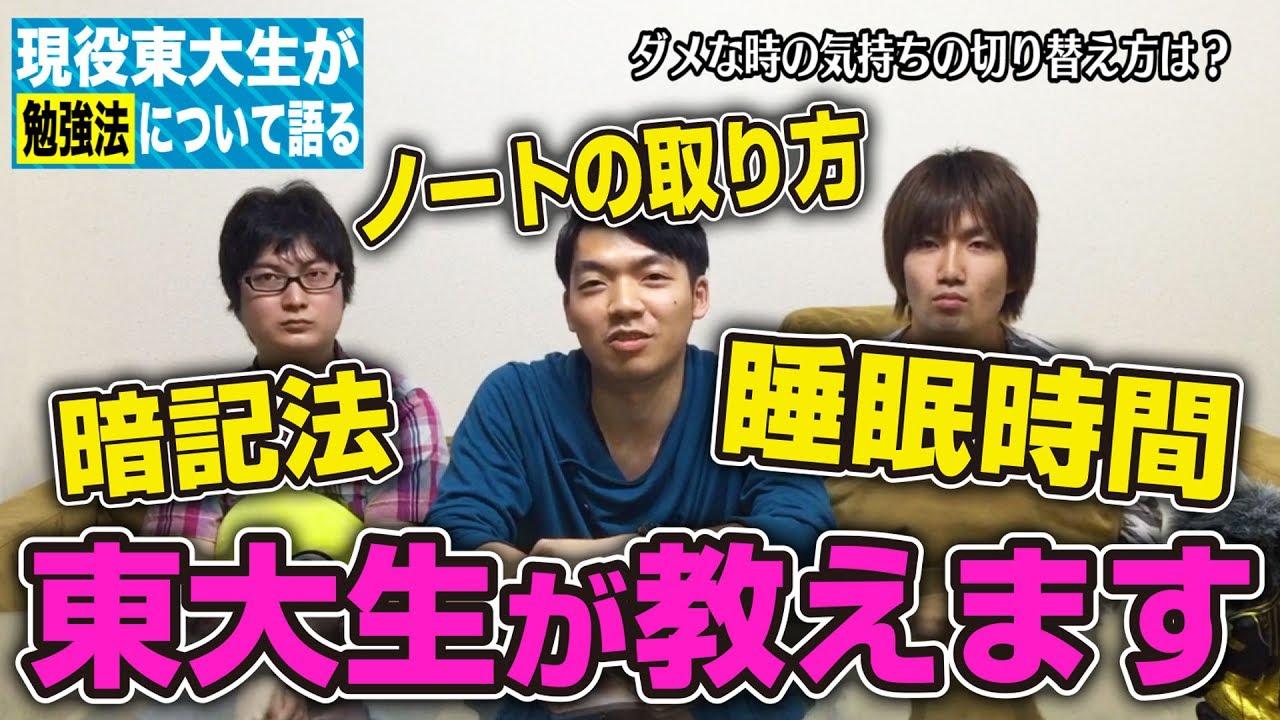 受験生必見】現役東大生が勉強法について語る(後編) - youtube